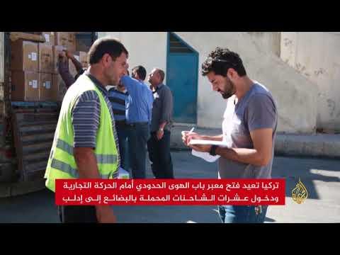 تركيا تعيد فتح معبر باب الهوى الحدودي  - نشر قبل 1 ساعة