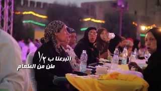 أكبر مائدة افطار في مصر من حركة كامل كرمك!