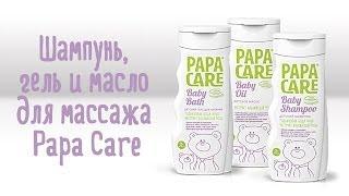 Шампунь, гель и масло для массажа Papa Care