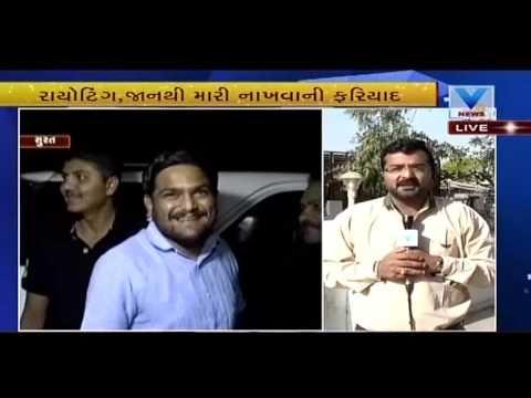 #Surat: #Complain against #HardikPatel and other 60 people in #RamolPoliceStation | Vtv Gujarati
