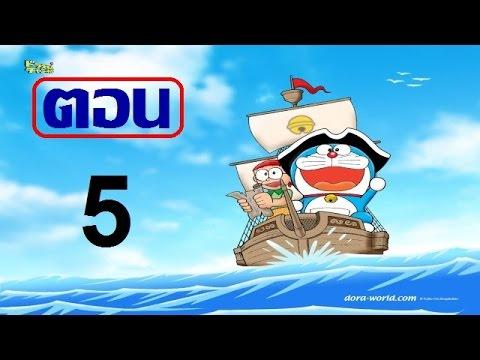 โดราเอมอน Doraemon ตอนรวม (5)