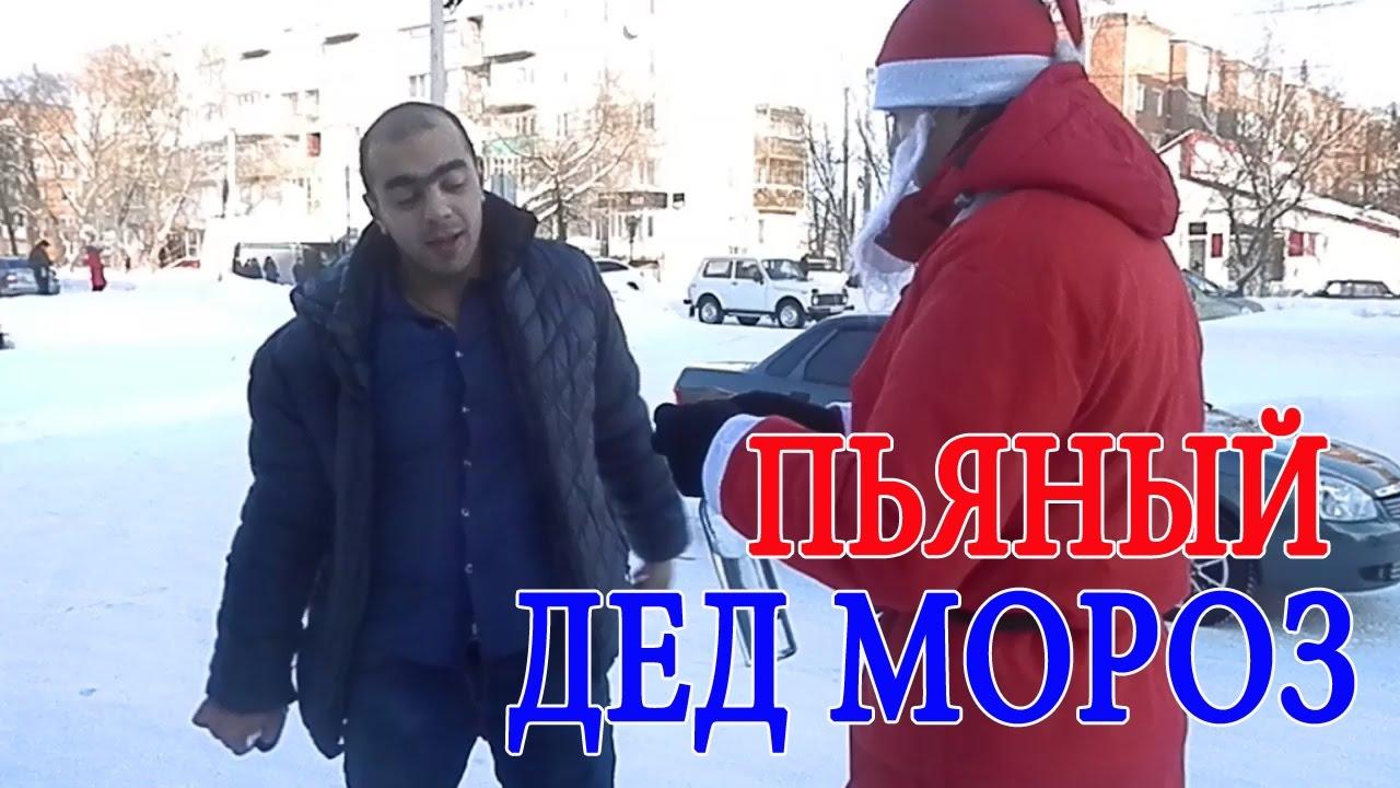 ПЬЯНЫЙ ДЕД МОРОЗ [Пранк] / DRUNK SANTA CLAUS [Prank ...