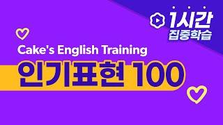 원어민이 많이 사용하는 영어 표현 100문장 l 케이크…