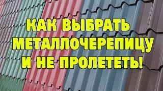 видео Металлочерепица - какую лучше выбрать для крыши и отзывы