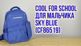 Розпакування Сool For School 400 16 CFS для хлопчика Sky Blue CF86519