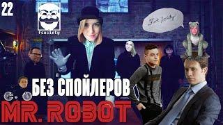 Мистер Робот / Mr.Robot (Без Спойлеров)