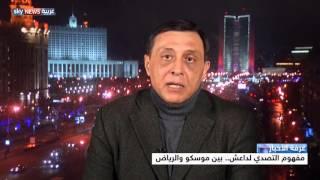 مفهوم التصدي لداعش.. بين موسكو والرياض