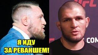 Конор всех УДИВИЛ/МакГреггор задумал РЕВАНШ с Хабибом/ИдеяЧемпион UFC