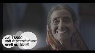 Voice of India: Saaf Niyat, Sahi Vikas