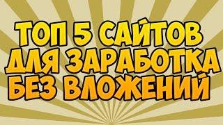 ТОП 5 ПРИЛОЖЕНИЙ ДЛЯ ЗАРАБОТКА В ИНТЕРНЕТЕ