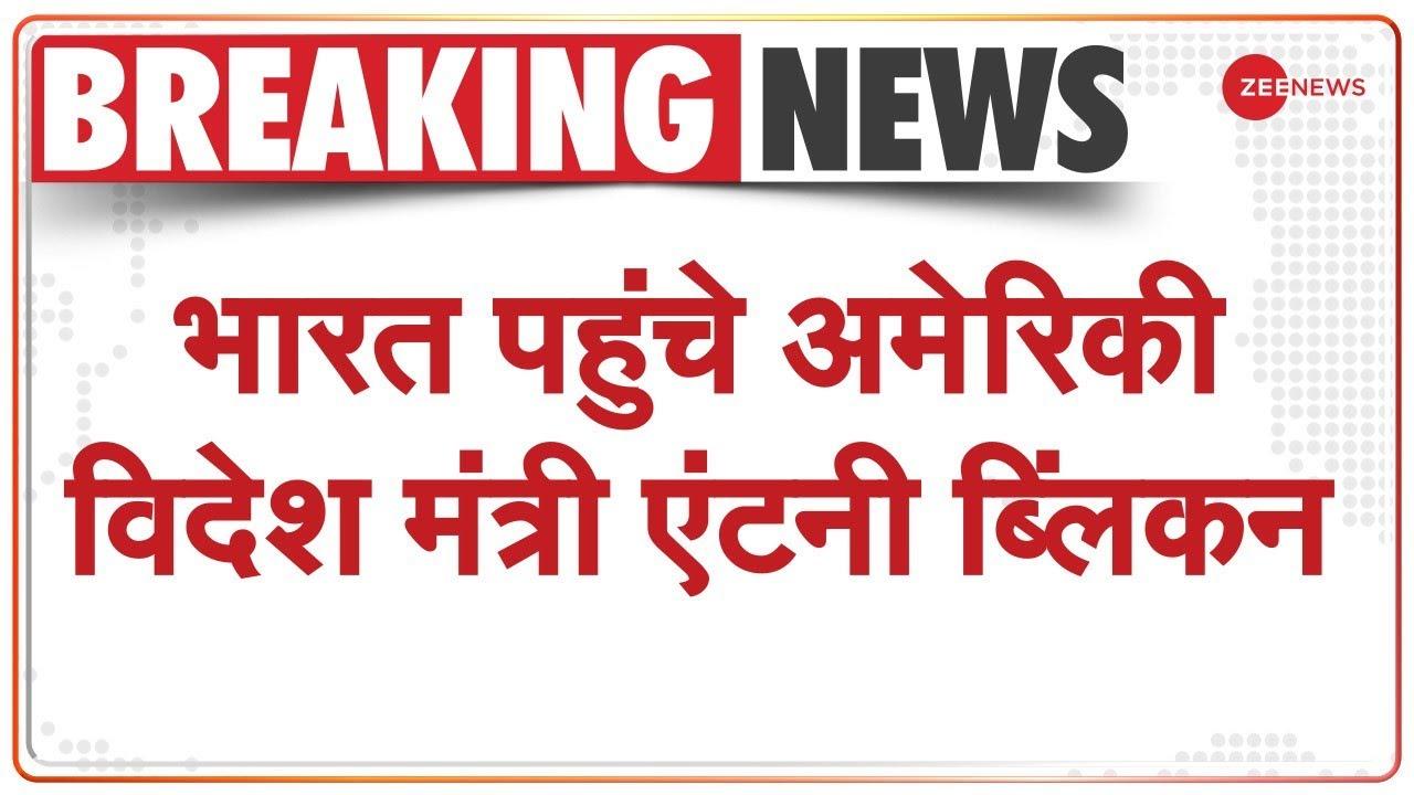 Download Breaking News: भारत पहुंते अमेरिकी विदेश मंत्री Antony Blinken | India Visit | Ajit Doval | PM Modi