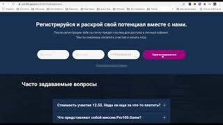 Удаление Не Активированных Аккаунтов из Pro100Game в Живой Очереди