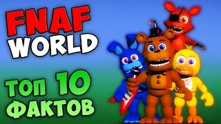 FNAF WORLD - ТОП 10 ФАКТОВ
