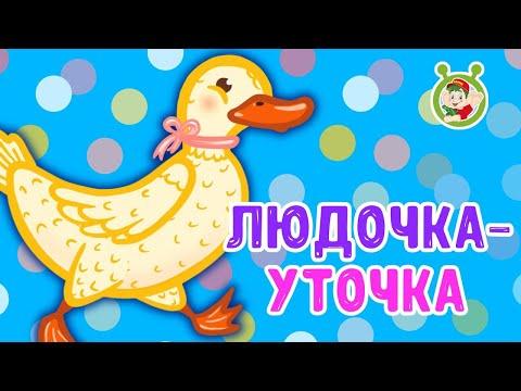 МультиВарик ТВ ♫ Людочка - Уточка ♫ ПЕСЕНКИ ДЛЯ МАЛЫШЕЙ 0
