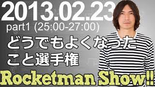 Rocketman Show!! 2013.02.23 放送分(1/2) 出演:ロケットマン(ふか...