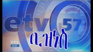 #Etv ኢቲቪ 57 ምሽት 1 ሰዓት ቢዝነስ ዜና… ሚያዚያ 18 2011