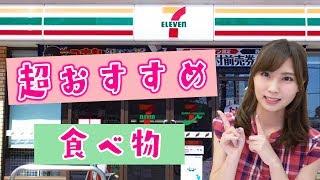 【超おすすめ】セブンのお気に入り&新作食べる〜♡