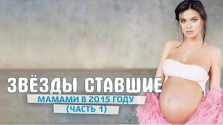 Мамы 2015: Звезды, ставшие мамами в 2015 году (часть 1)