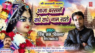 राधे राधे नाम रट ले | Radhe Radhe Naam Rat Le | Rinku Raja | New Krishna Bhajan | Rathore Cassettes