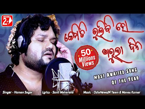 Kemiti Bhulibi Se Abhula Dina | Hrudaya Hina | Official Studio Version | Human Sagar | Odia Sad Song