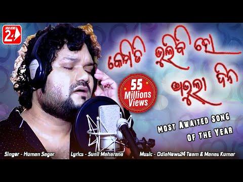 Kemiti Bhulibi Se Abhula Dina  Hrudaya Hina  Official Studio Version  Human Sagar  Odia Sad Song