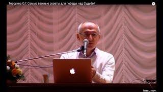 Торсунов О.Г.  Самые важные советы для победы над Судьбой