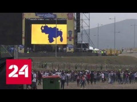 По разные стороны моста: в Колумбии готовят прорыв в Венесуэлу на грузовиках