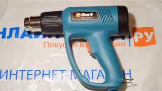 Обзор на фен технический Bort BHG-1600-P