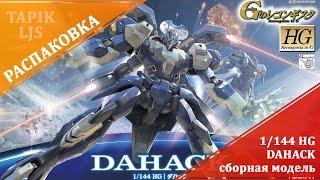 Розпакування: 1/144 HG Dahack - Збірна модель