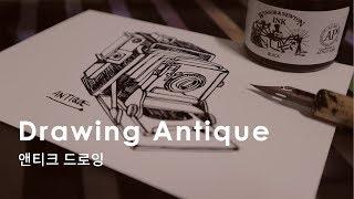 [작업영상/Process] 앤티크 드로잉 / 엽서 일러…