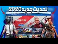 تحميل محاكي game loop بعد التحديث الجديد 2020