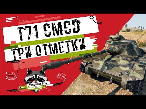 T71 CMCD - Три Отметки | TheNotShy | Гайд | Мастер | World Of Tanks