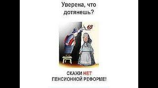 ПРОТЕСТЫ ПРОТИВ ПОВЫШЕНИЯ ПЕНСИОННОГО ВО...