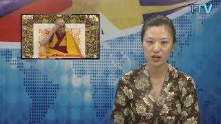 《本周西藏》第32期  2017年6月9日