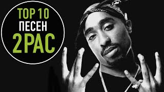 ТОП 10 ПЕСЕН 2PAC | TOP 10 2PAC SONGS
