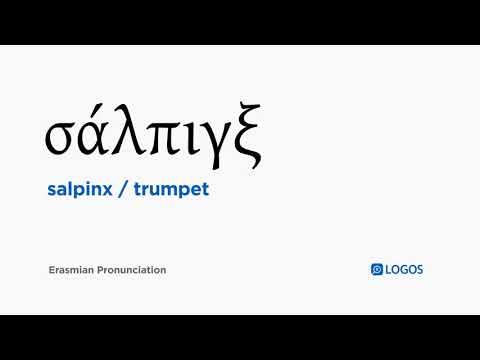 How to pronounce Salpinx in Biblical Greek - (σάλπιγξ