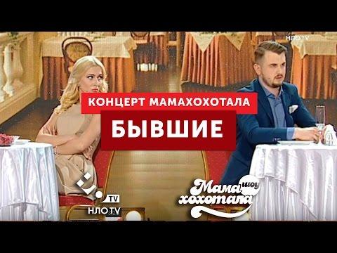 видео: Бывшие Встретились в Ресторане | Мамахохотала | НЛО tv