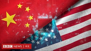 特朗普打壓中國科技發展的如意算盤能打響嗎 - BBC News 中文 - YouTube