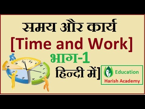 Time and Work| समय और कार्य Part-1