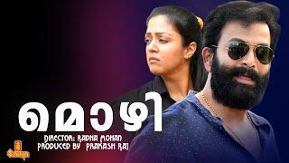 Mozhi |Prithviraj, Jyothika, Prakash Raj, Swarnamalya - Full Movie
