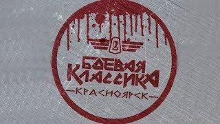 БОЕВАЯ КЛАССИКА КРАСНОЯРСК │фильм