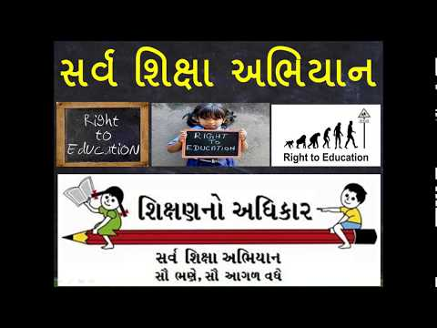 Sarva shiksha abhiyan yojana for TET, HTAT in gujarati,Gujarat State Government sarkari yojana list