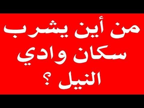 من أين يشرب سكان وادي النيل Open Your Mind Youtube