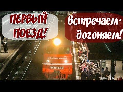 ВСТРЕЧАЕМ! ПЕРВЫЙ ПОЕЗД в КРЫМ! Симферополь. ЖД Вокзал оживает! Севастополь. Прибытие поезда Таврия