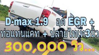 D-max 1.9   อุด EGR + ท่อแทนแคท + ปลายไทเท3นิ้ว