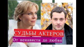 От ненависти до любви сериал СУДЬБЫ АКТЕРОВ