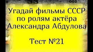 Тест 21. Угадай фильмы СССР по ролям актёра Александра Абдулова
