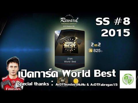 [พาเจ๊ง] FIFA Online 3 - เปิดการ์ด World Best สองใบ อีกแล้วจร้า