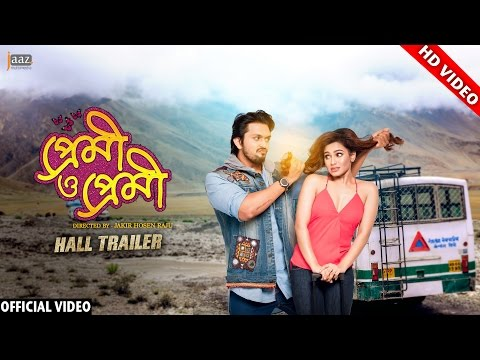 Premi O Premi Official Hall Trailer | Arifin Shuvoo | Nusraat Faria | Bengali Movie 2017