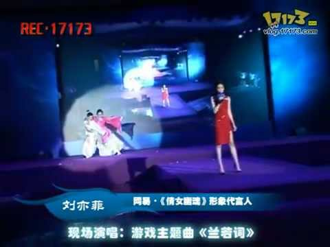 Crystal Liu Yifei - QNYH Online Theme Song Live Performance Recording